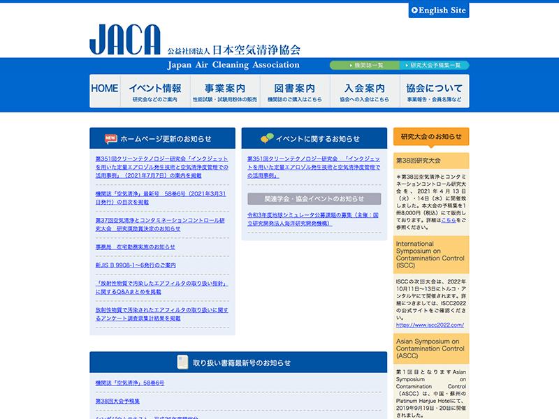 日本空気清浄協会[JACA]