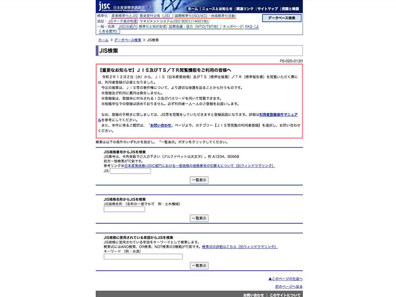 日本産業標準調査会[JISC]