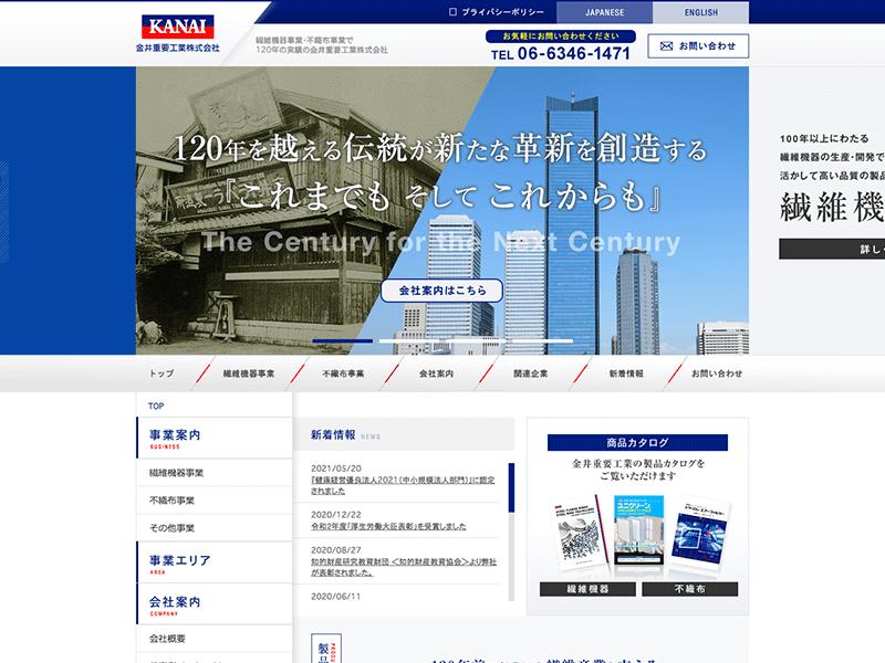 金井重要工業株式会社