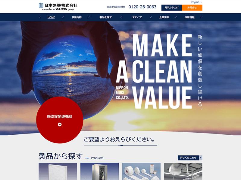 日本無機株式会社