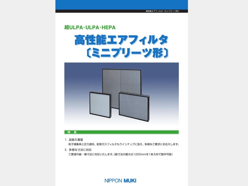 日本無機株式会社②