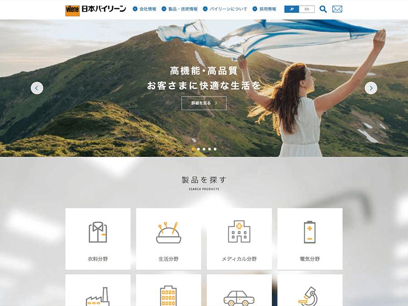 日本バイリーン株式会社